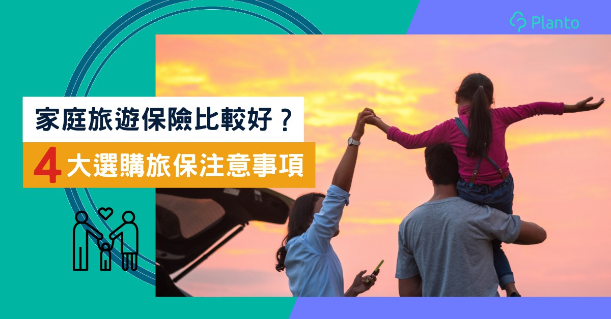 旅遊保險|全家出行 購買家庭旅遊保險比較好?