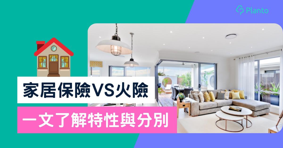 火險VS家居保險比較〡 兩者有咩分別?業主租客保障財物買呢種