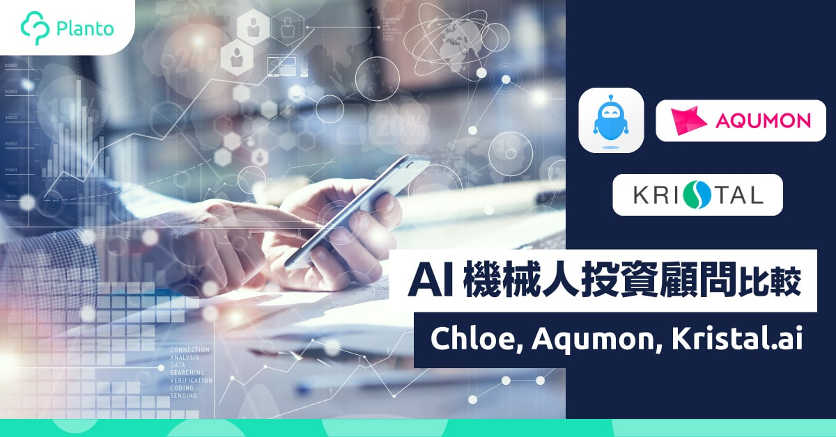 [Investing for Beginners] Robo-Advisors Comparison:Chloe by 8 Securities, Kristal.ai, Aqumon