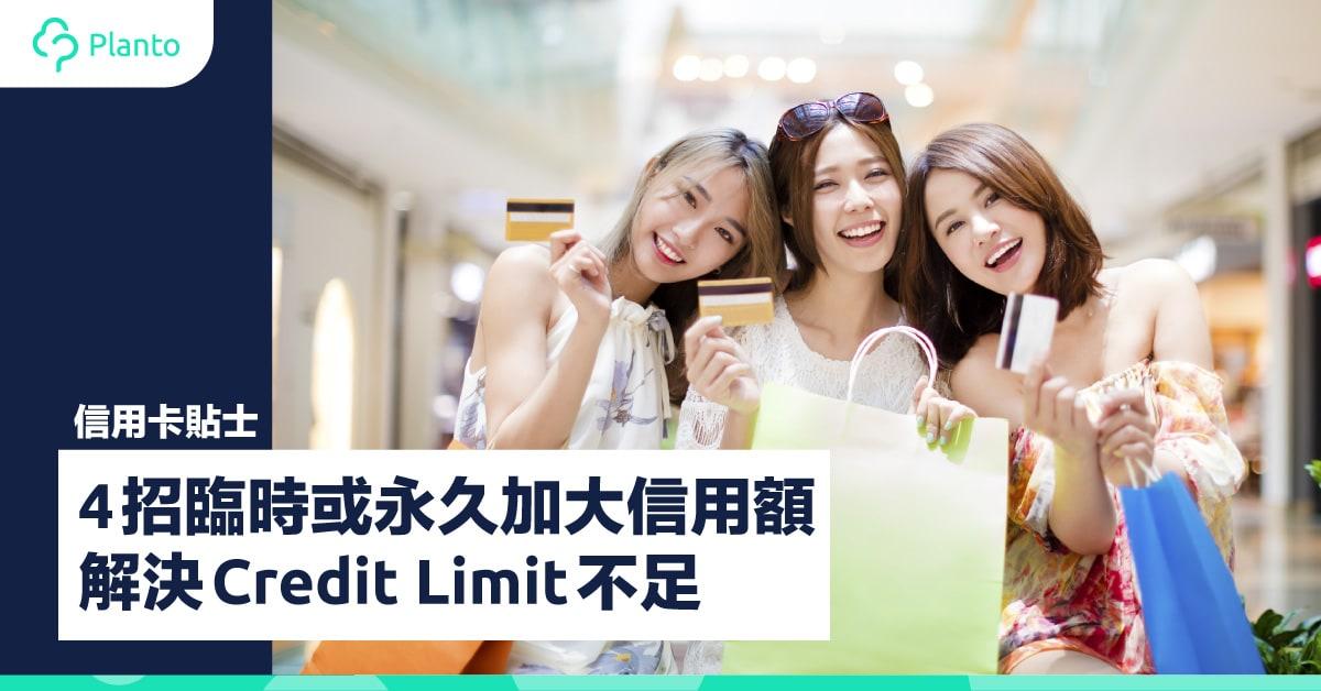 【信用卡額度】4招臨時或永久加大信用額    解決Credit Limit不足