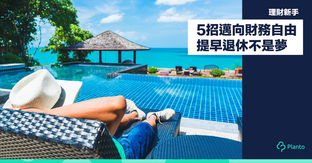 【理財新手】5招邁向財務自由 提早退休不是夢