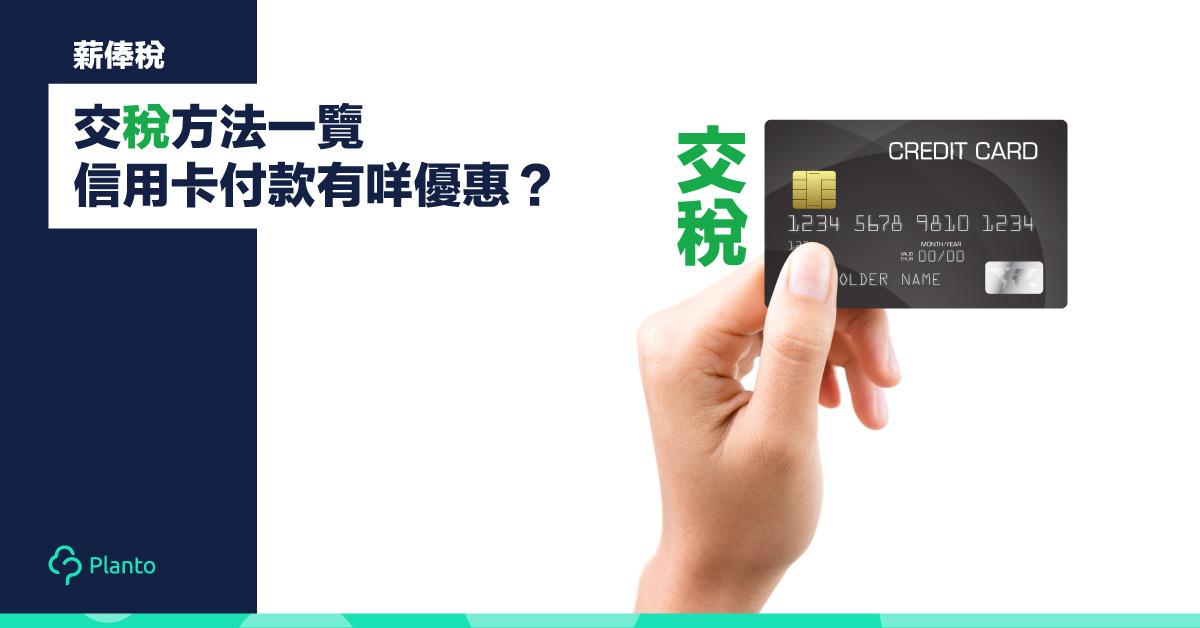 【交稅賺回贈】信用卡交稅有咩優惠? 各種繳稅方法一覽