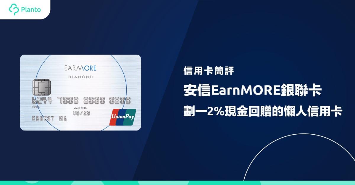 【信用卡簡評】安信EarnMORE銀聯卡:劃一2%現金回贈的懶人卡