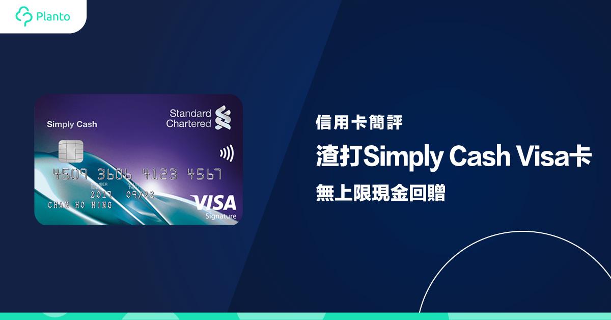 【信用卡簡評】渣打Simply Cash Visa卡:無上限現金回贈