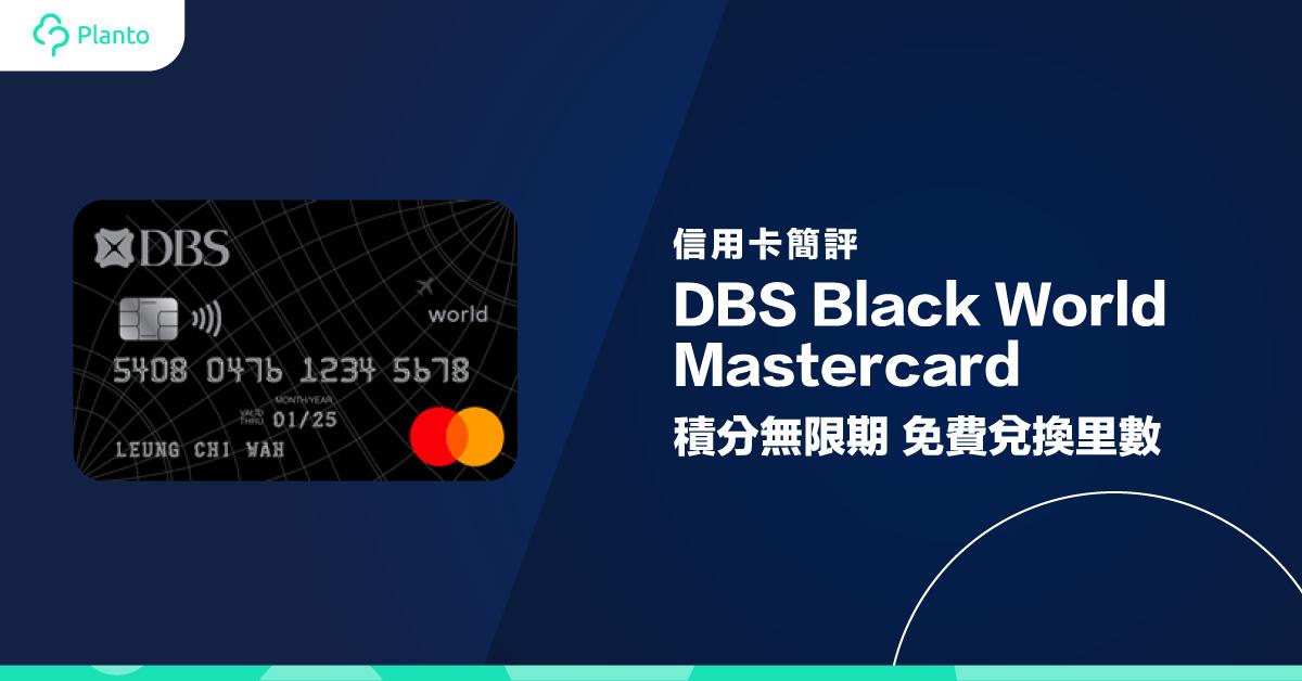 【信用卡簡評】DBS Black World Mastercard:積分無限期 免費兌換不同里數計劃