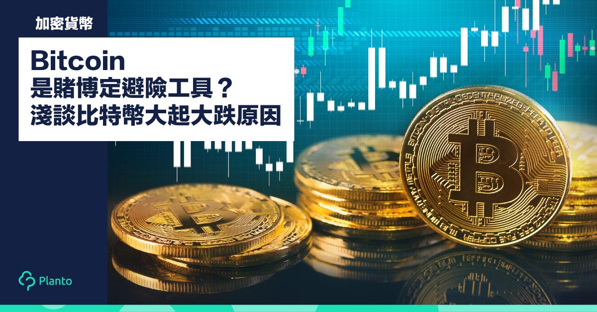 【加密貨幣】Bitcoin是賭博定避險工具?淺談比特幣大起大跌原因