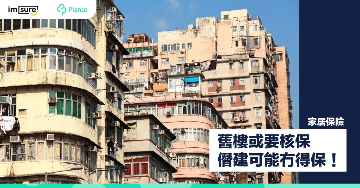 【家居保險】舊樓或要核保僭建可能冇得保