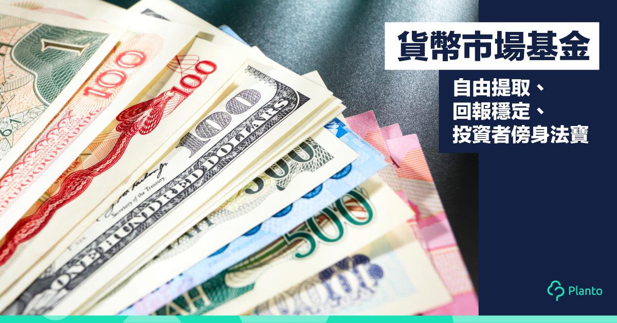 【資金避險】貨幣市場基金:流動性高、回報穩定   投資者傍身法寶