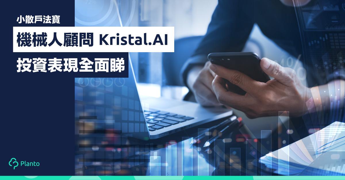 【小散戶法寶】機械人顧問Kristal.AI    投資表現評測