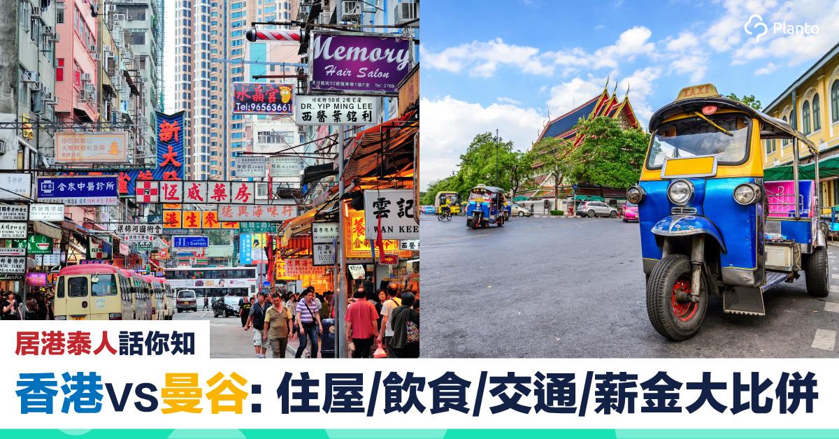 【移居泰國】居港泰人分享:香港VS曼谷 住屋/飲食/交通/薪金大比併