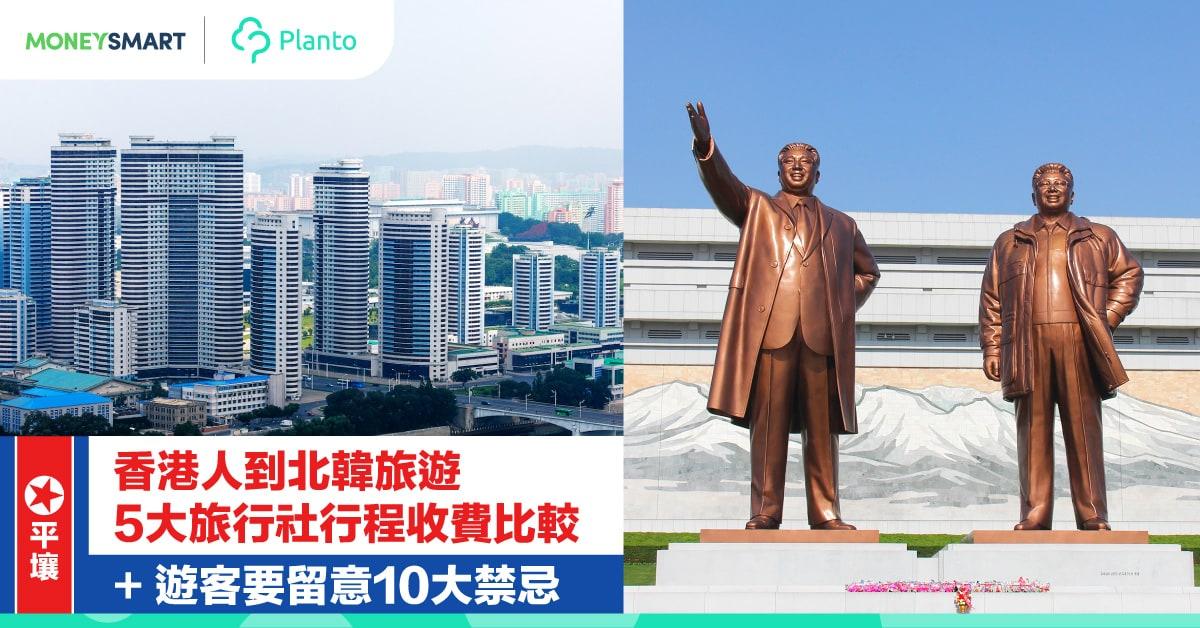 【平壤遊】香港人到北韓旅遊   5大旅行社行程收費比較  遊客要留意10大禁忌
