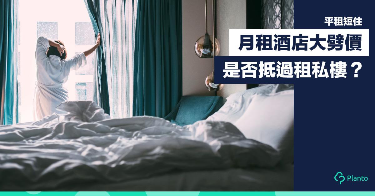 【住宅租金續升】月租酒店大劈價    是否抵過租私樓?