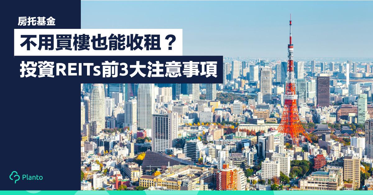 【房托基金】不用買樓也能收租?投資香港REITs前3大注意事項