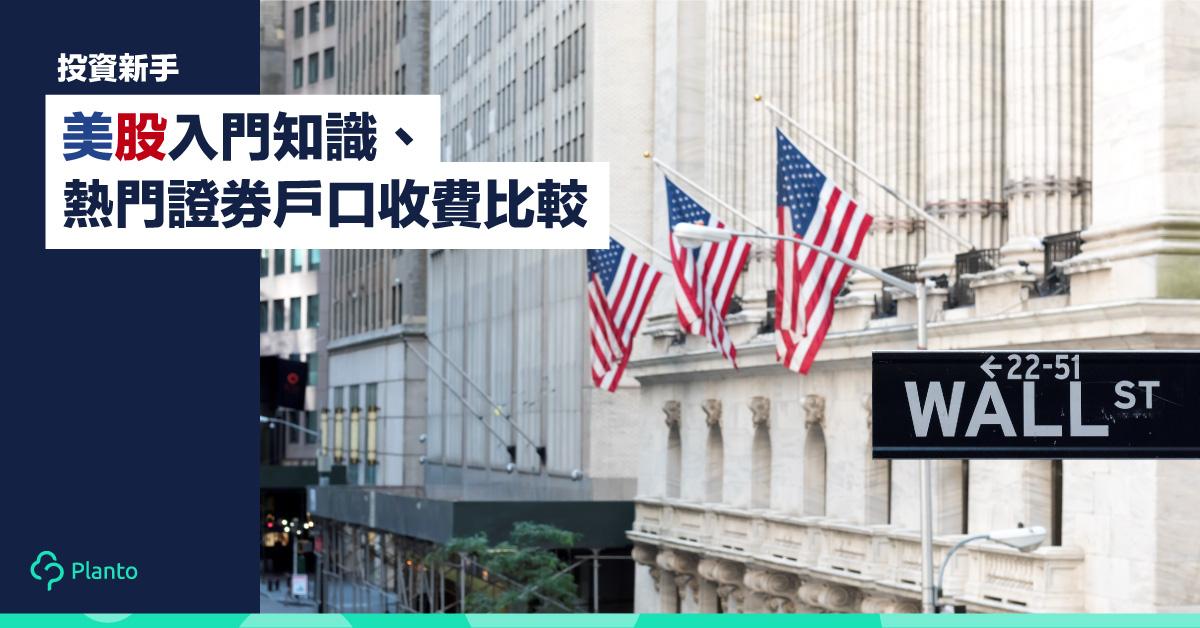 【投資新手】美股入門知識、熱門證券戶口收費比較