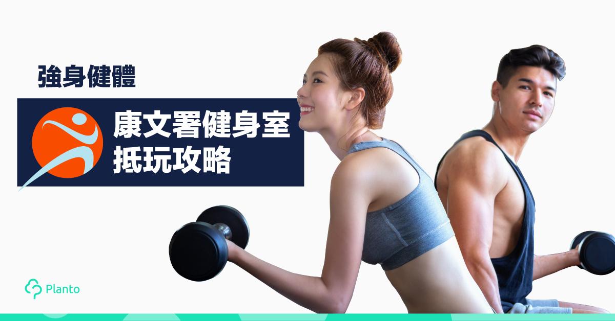 【抵玩Gym房】康文署健身室   收費模式、簡介會、申請方法