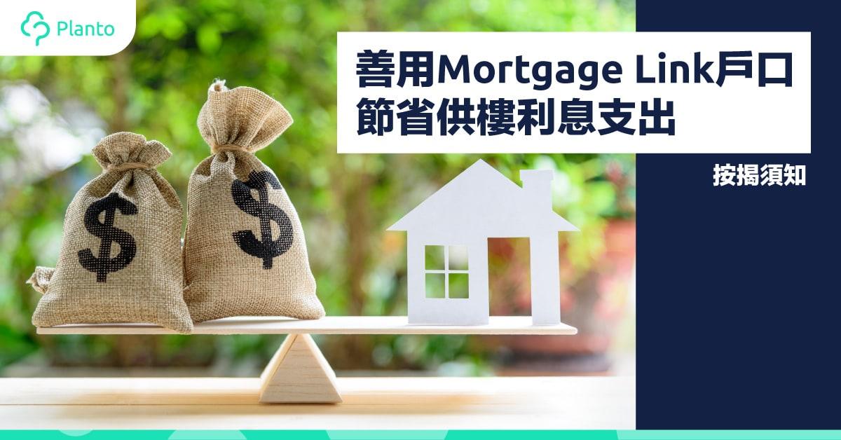 【按揭須知】善用Mortgage Link(按揭儲蓄掛鈎)戶口  節省供樓利息支出