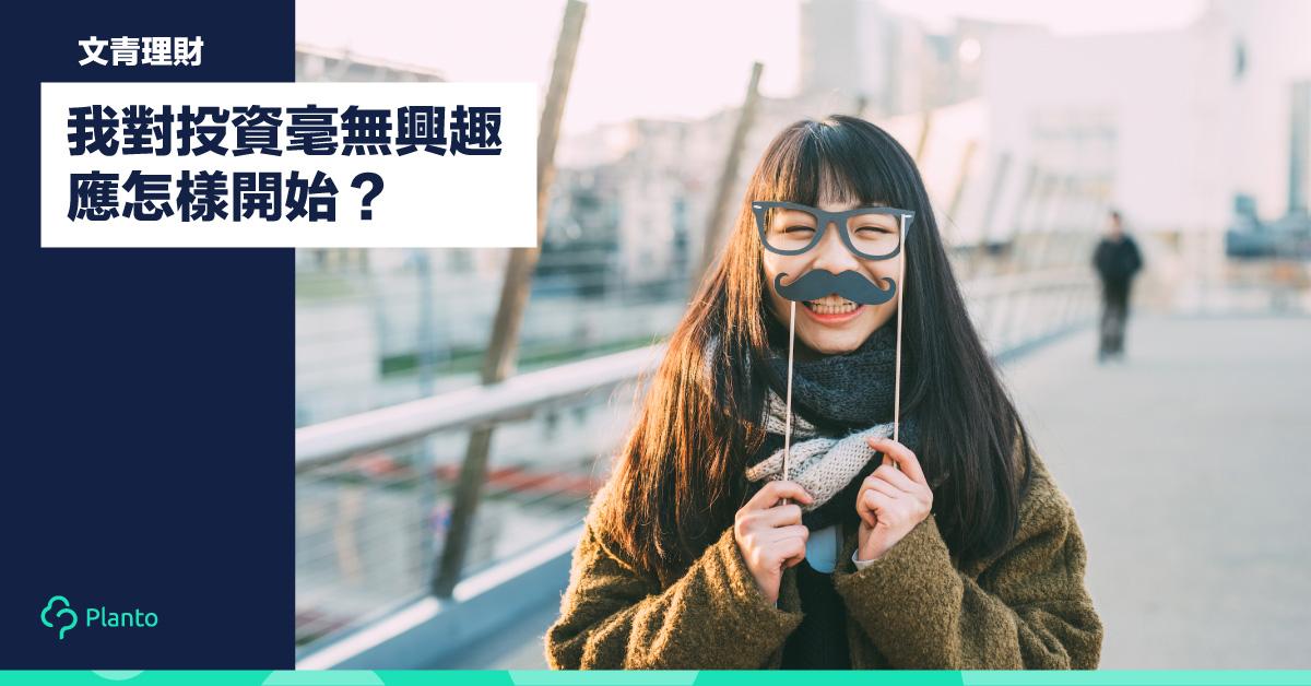 【文青理財】我對投資毫無興趣,應怎樣開始?