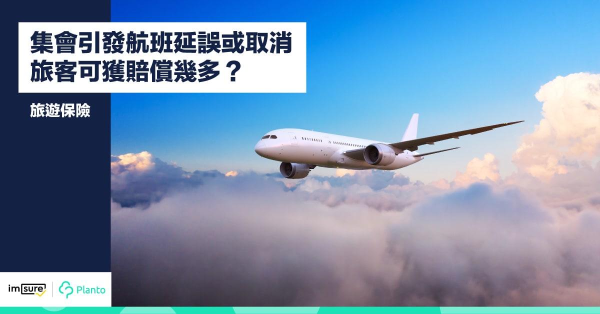 【旅遊保險】集會引發航班延誤或取消  旅客可獲賠償幾多?