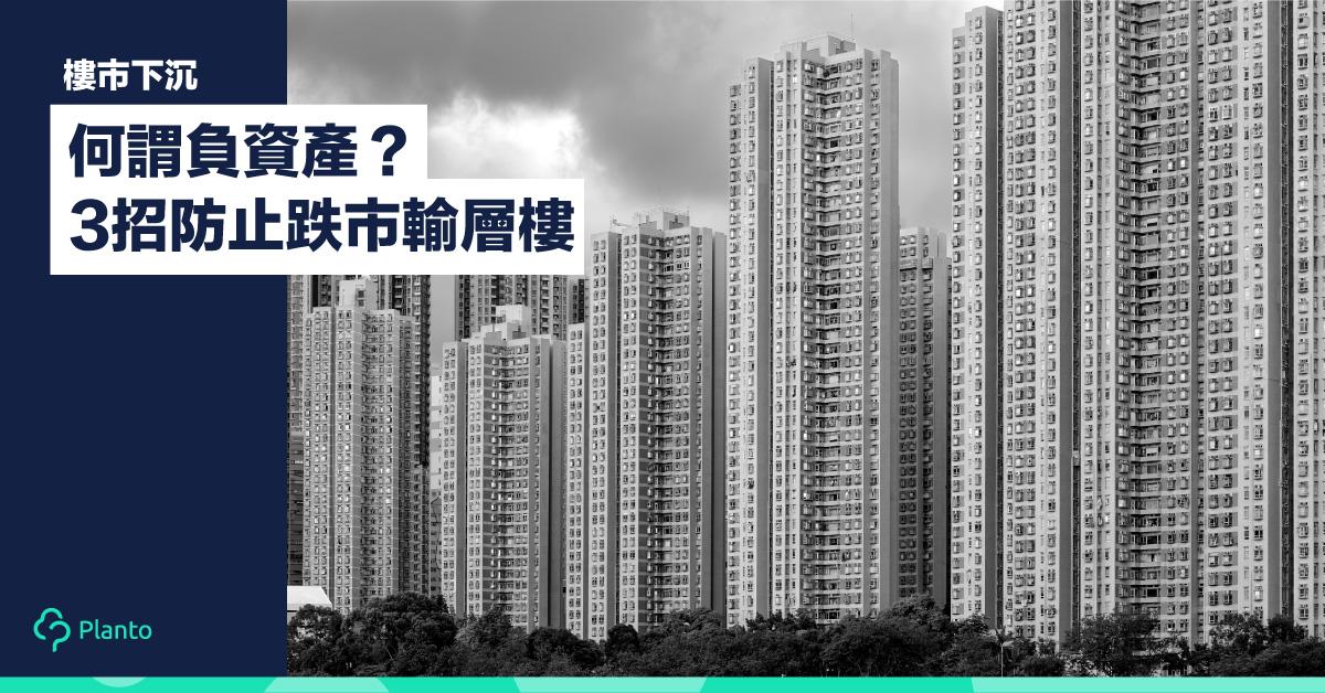 【樓市下沉】何謂負資產?3招防止跌市輸層樓