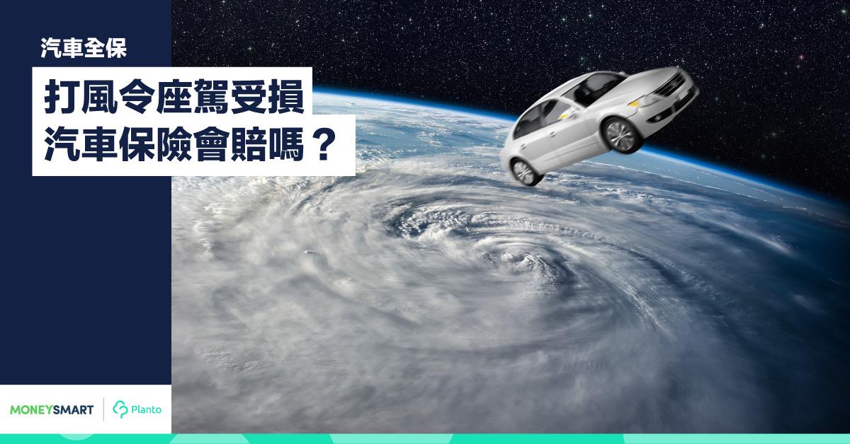 【汽車全保】打風令座駕受損   汽車保險會賠嗎?