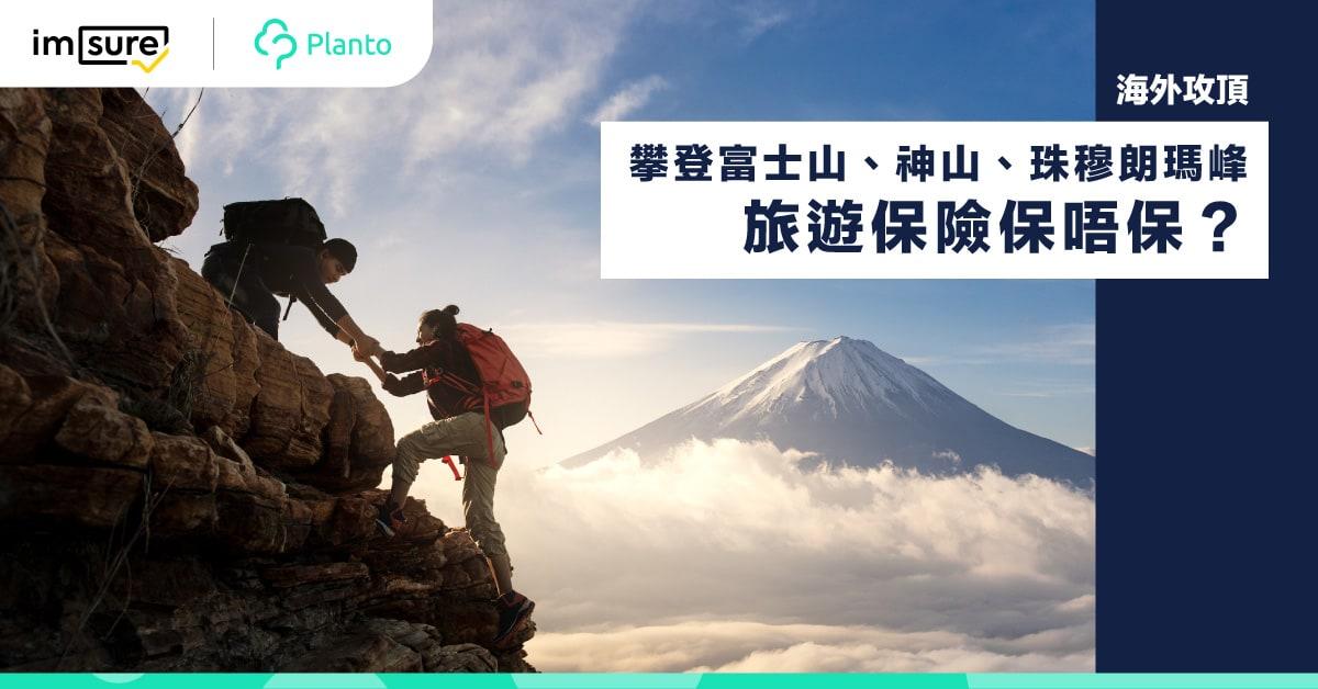 【海外攻頂】攀登富士山、神山、珠穆朗瑪峰  旅遊保險保唔保?