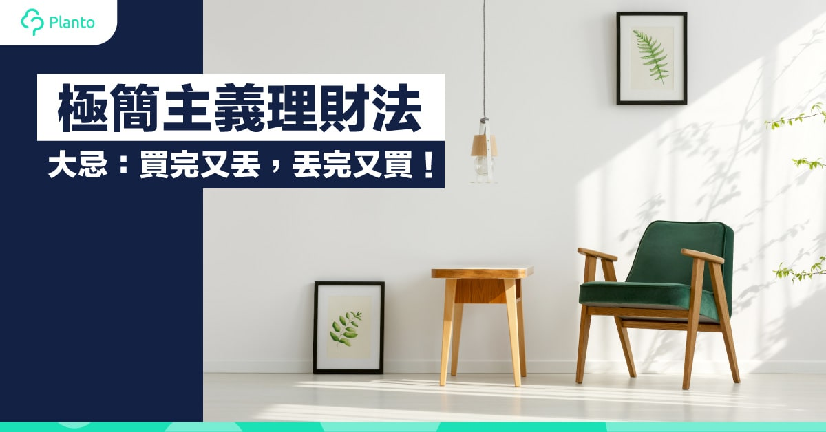 【生活理財】極簡主義助實踐理想生活  慎防斷捨離反變浪費