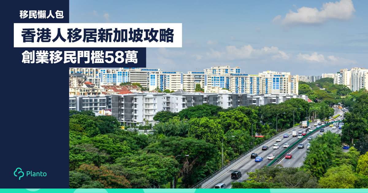 【移民懶人包】香港人移居新加坡攻略 創業移民門檻58萬