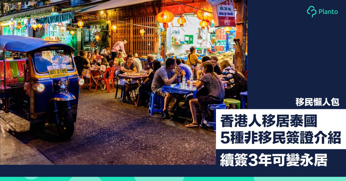 【移民懶人包】香港人移居泰國 5種非移民簽證介紹  續簽3年可變永居