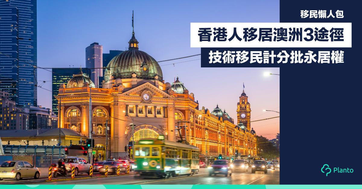 【移民懶人包】香港人移居澳洲3途徑   技術移民計分批永居權