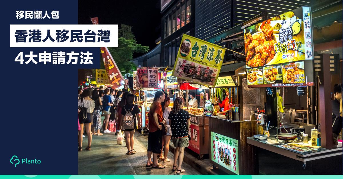 【移民懶人包】香港人移民台灣 4大申請方法