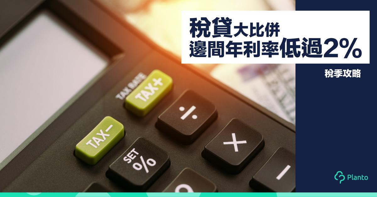 【稅季攻略】稅貸年利率比較   借平錢揀邊間好?