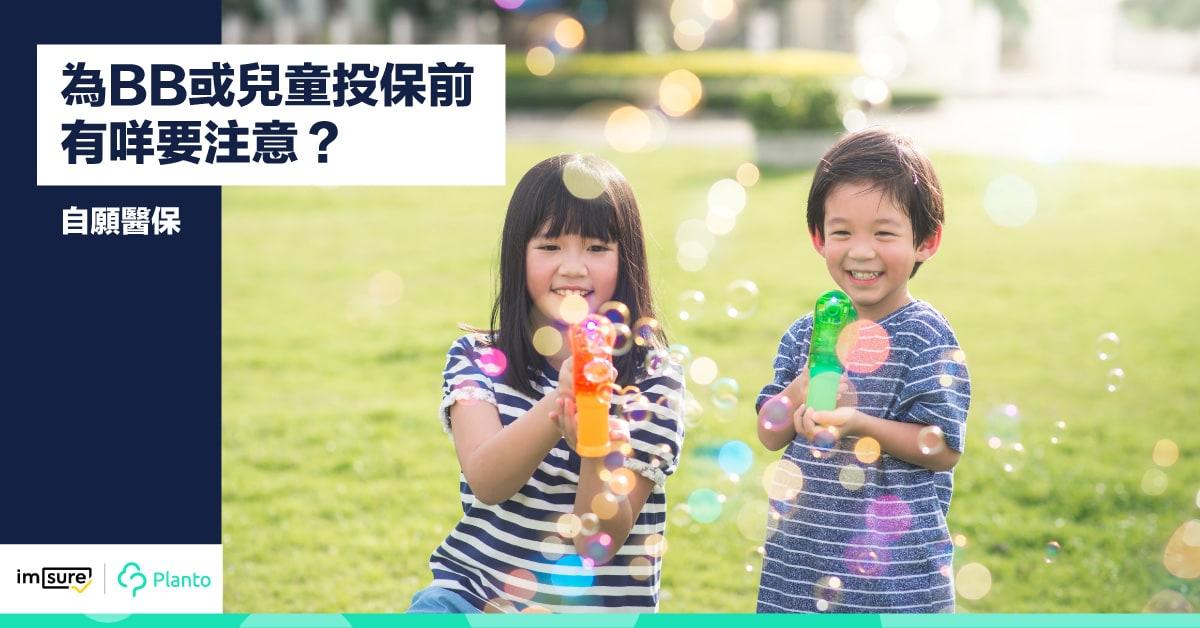 【自願醫保】為BB或兒童投保前有咩要注意?