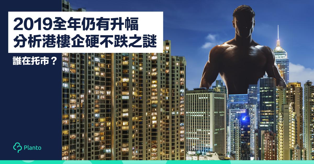 【誰在托市?】2019全年仍有升幅   分析香港樓價企硬不跌之謎