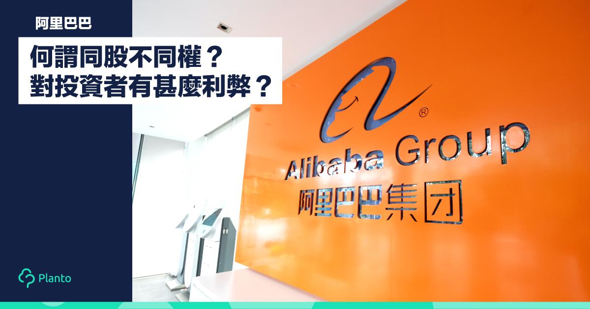 【阿里巴巴】何謂同股不同權?對投資者有甚麼利弊?