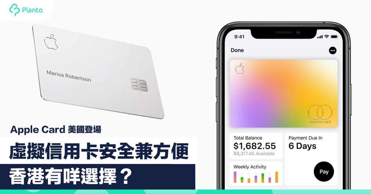 【Apple Card美國登場】虛擬信用卡安全方便 香港有咩選擇?