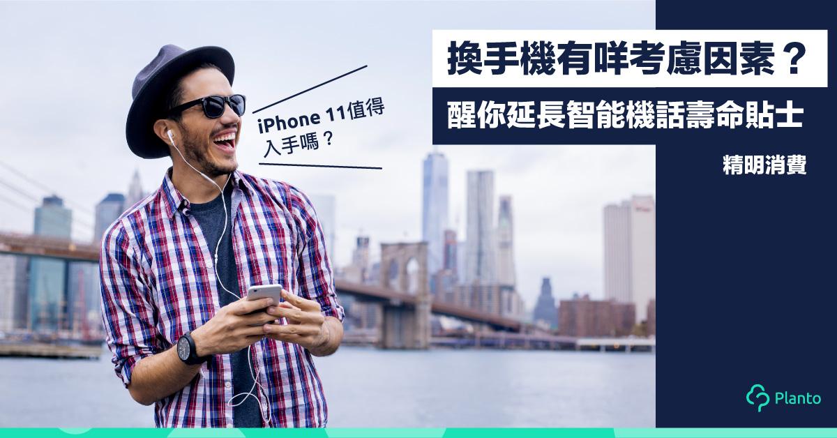 【iPhone 11】換手機應考慮甚麼? 醒你延長智能電話壽命貼士