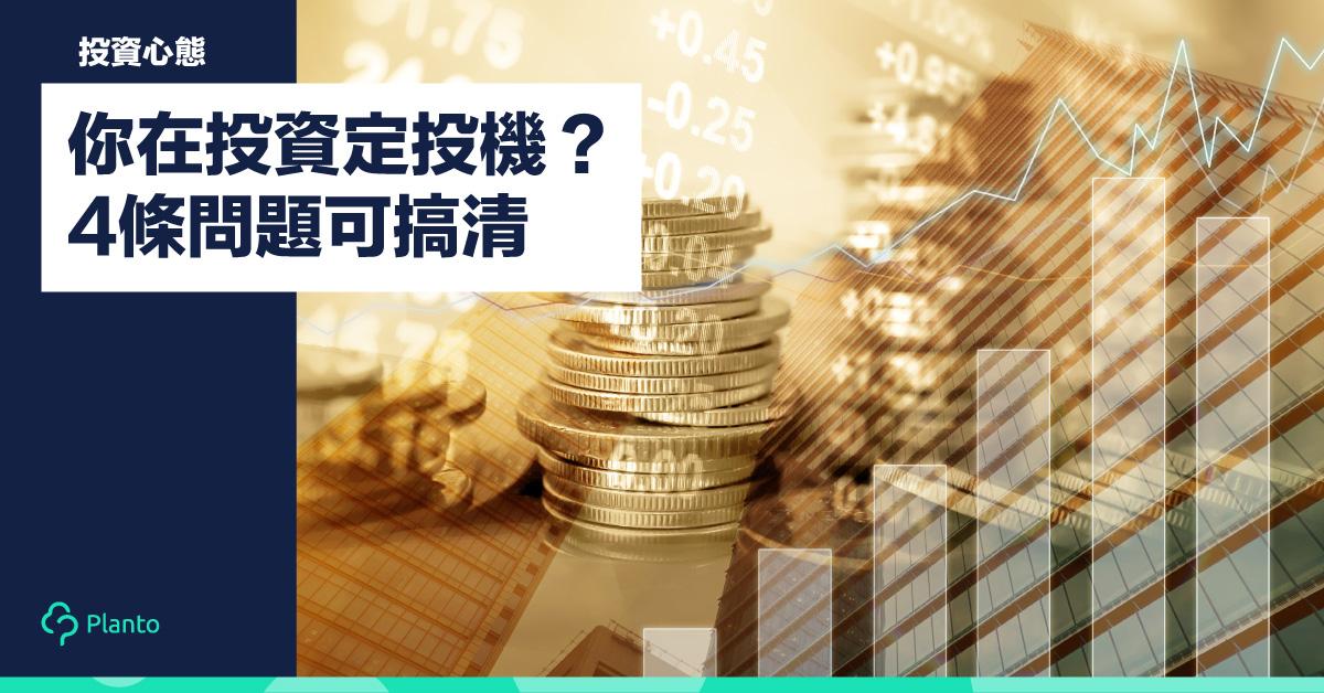 【投資心態】你在投資定投機?4條問題可搞清