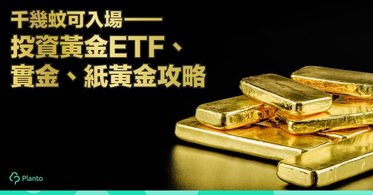 黃金買賣〡千幾蚊可入場    投資黃金ETF、實金、紙黃金攻略