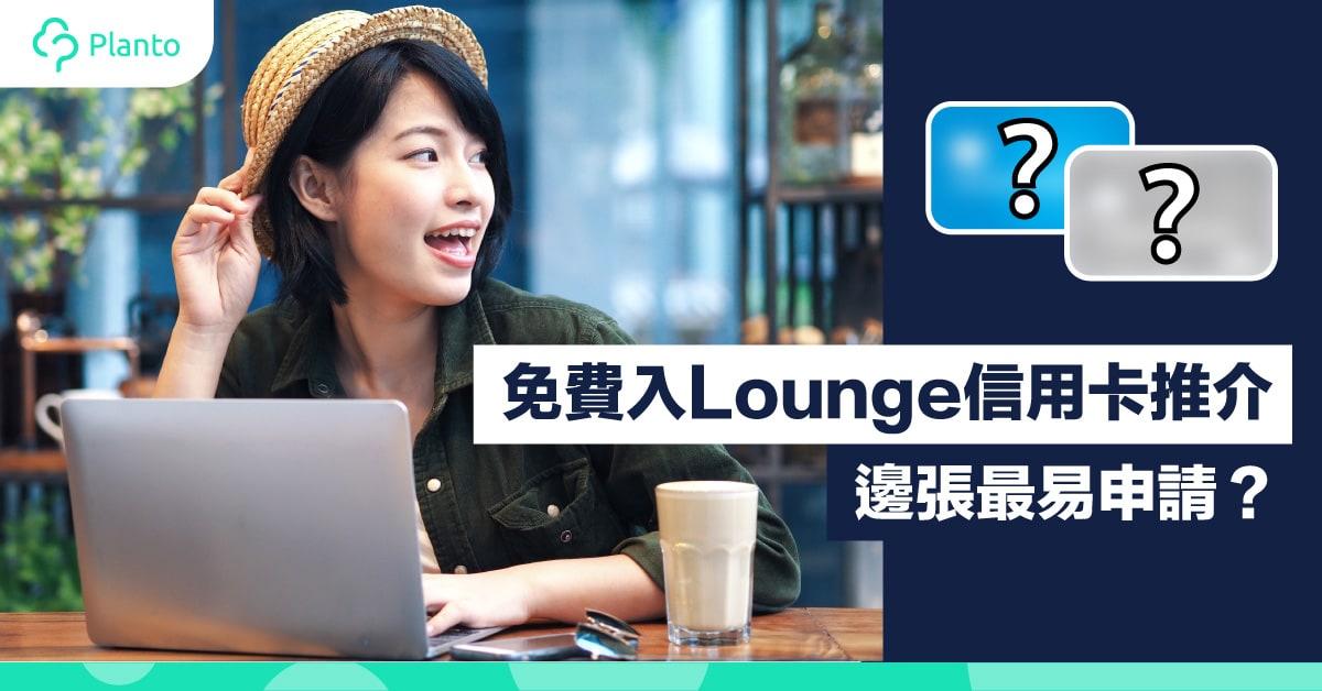 【嘆盡機場貴賓室】免費入Lounge信用卡推介  邊張最易申請?