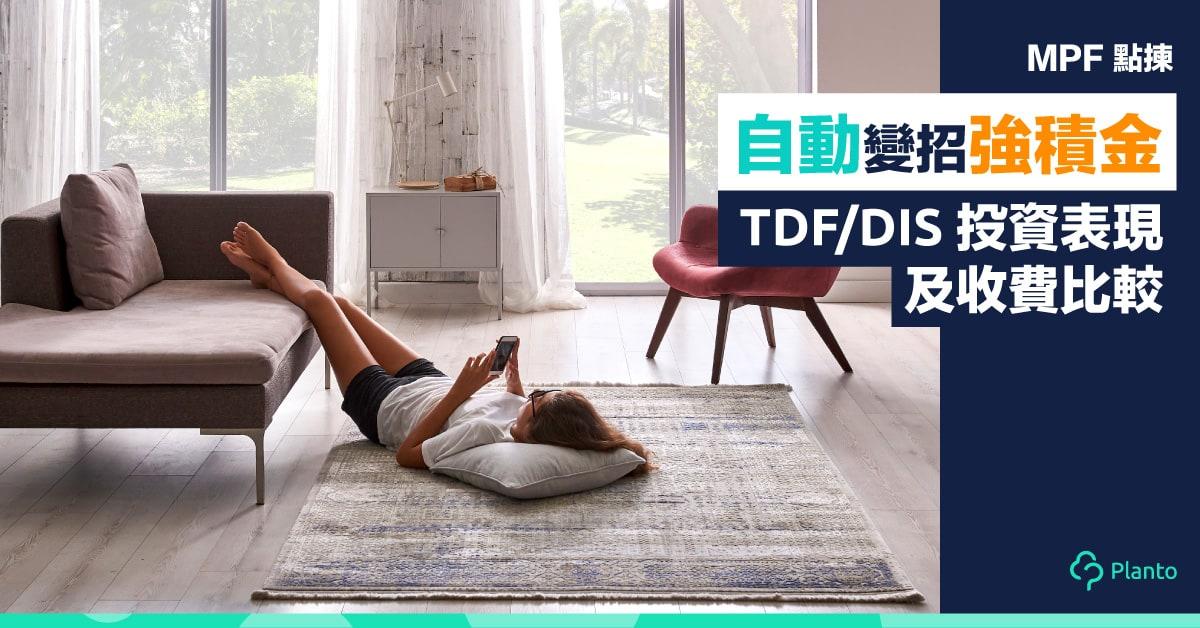 【MPF點揀】自動變招強積金  TDF/DIS投資表現及收費比較