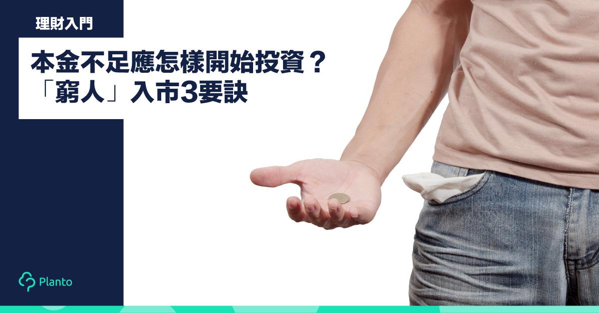 【理財入門】本金不足應怎樣小額投資?「窮人」入市3要訣