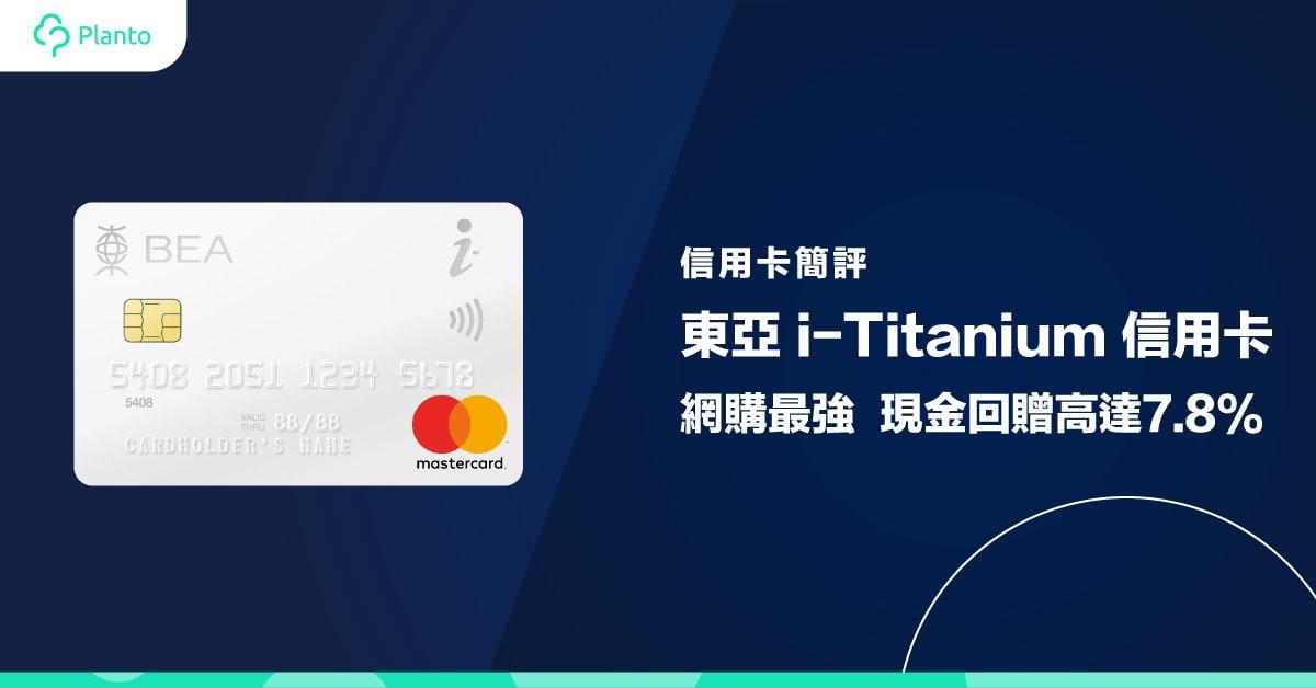 【信用卡簡評】東亞i-Titanium信用卡:網購最強    現金回贈高達7.8%