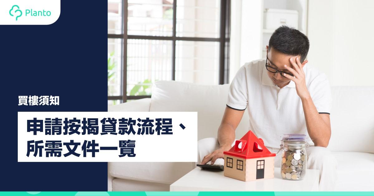 【買樓須知】申請按揭貸款流程、所需文件一覽