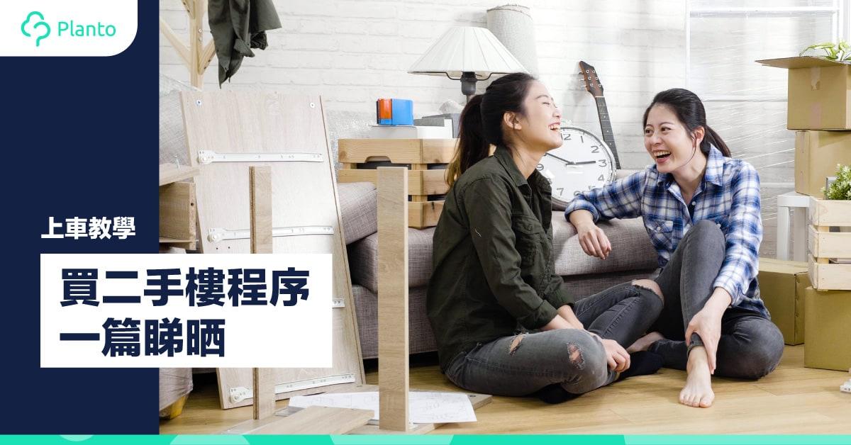 🏠買樓程序2021〡香港買二手樓程序  一篇睇晒👈🏻