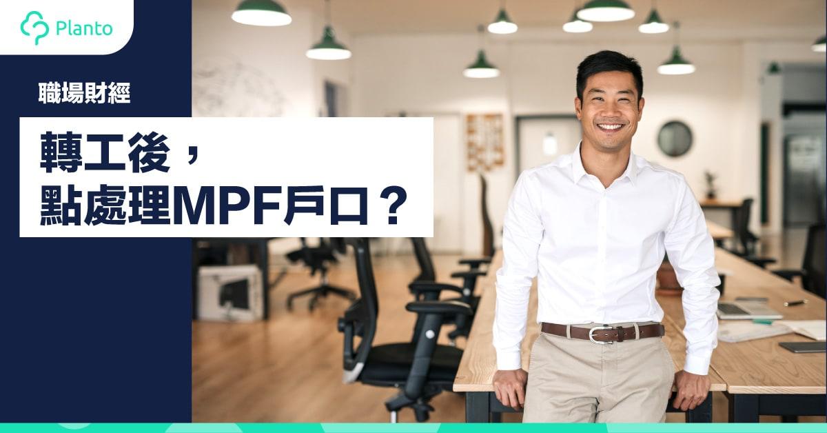 【職場財經】轉工後,點處理MPF戶口?