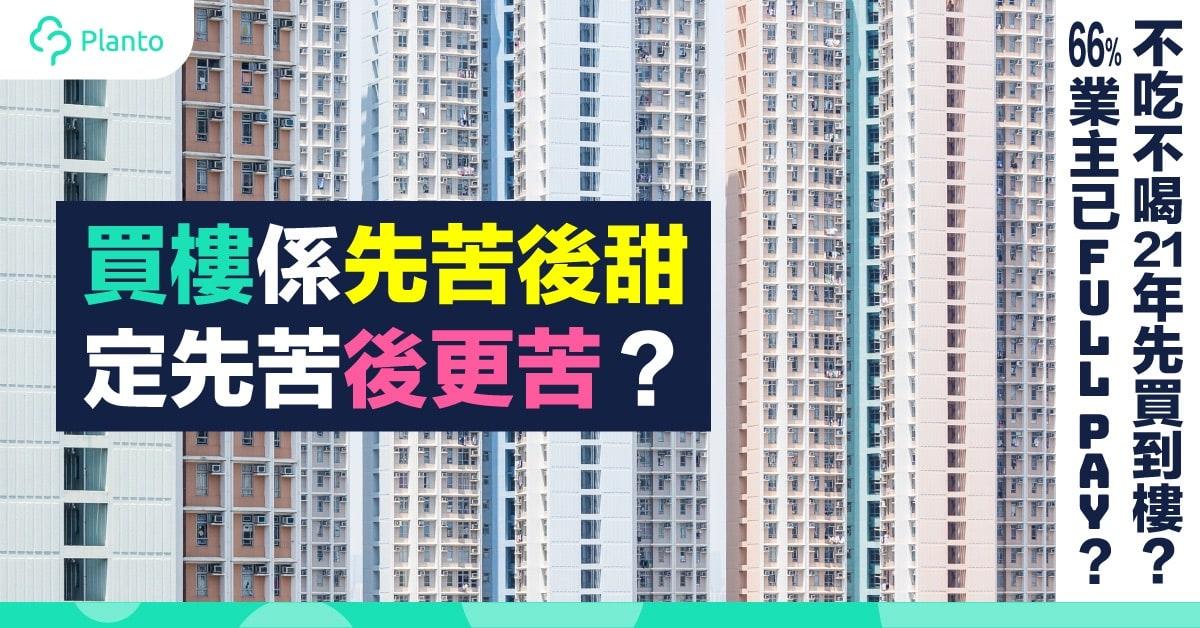 【置業準備】買樓係先苦後甜,定先苦後更苦?香港人儲首期與供樓壓力分析