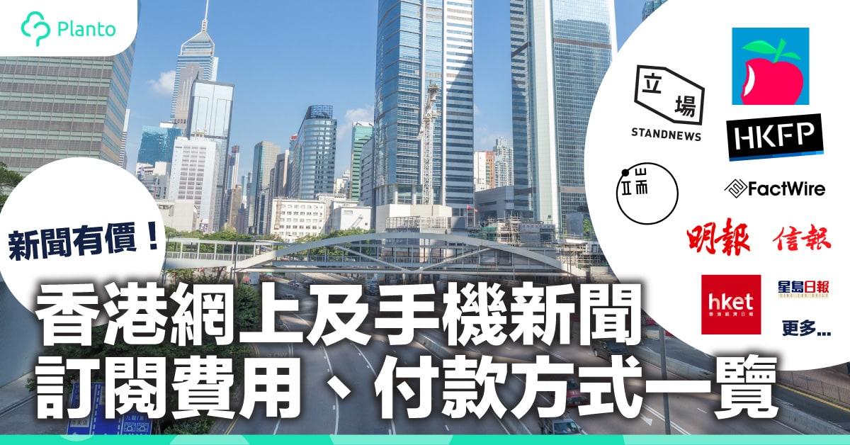 【新聞有價】香港網上及手機新聞  訂閱費用、付款方式一覽