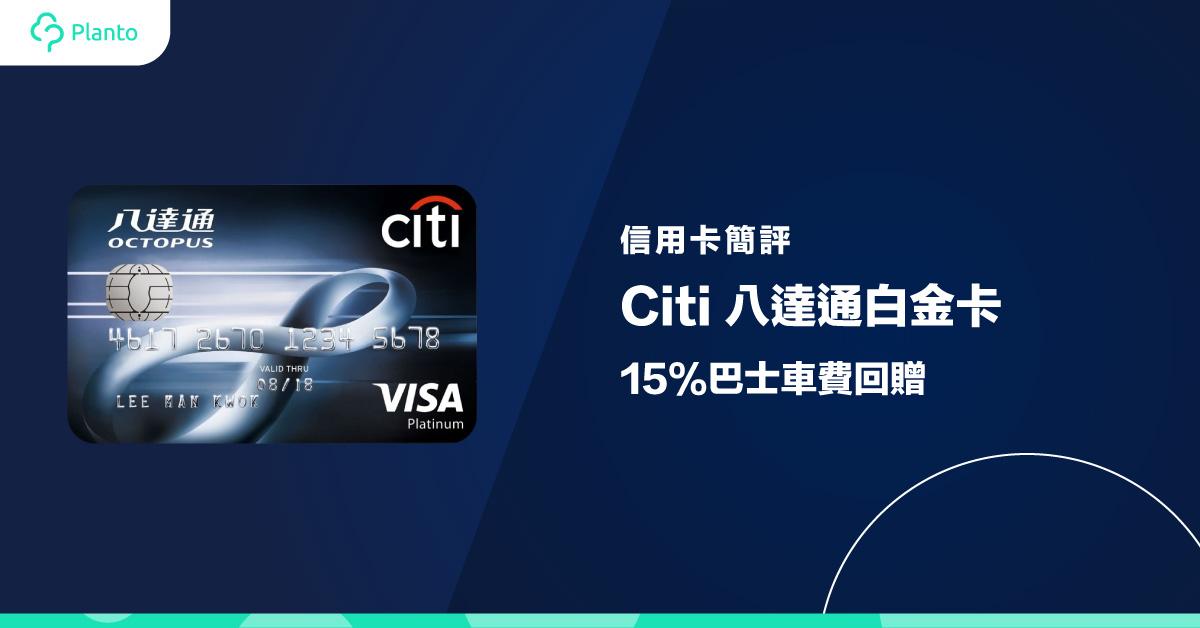【信用卡簡評】Citi 八達通白金卡︰15%巴士車費回贈