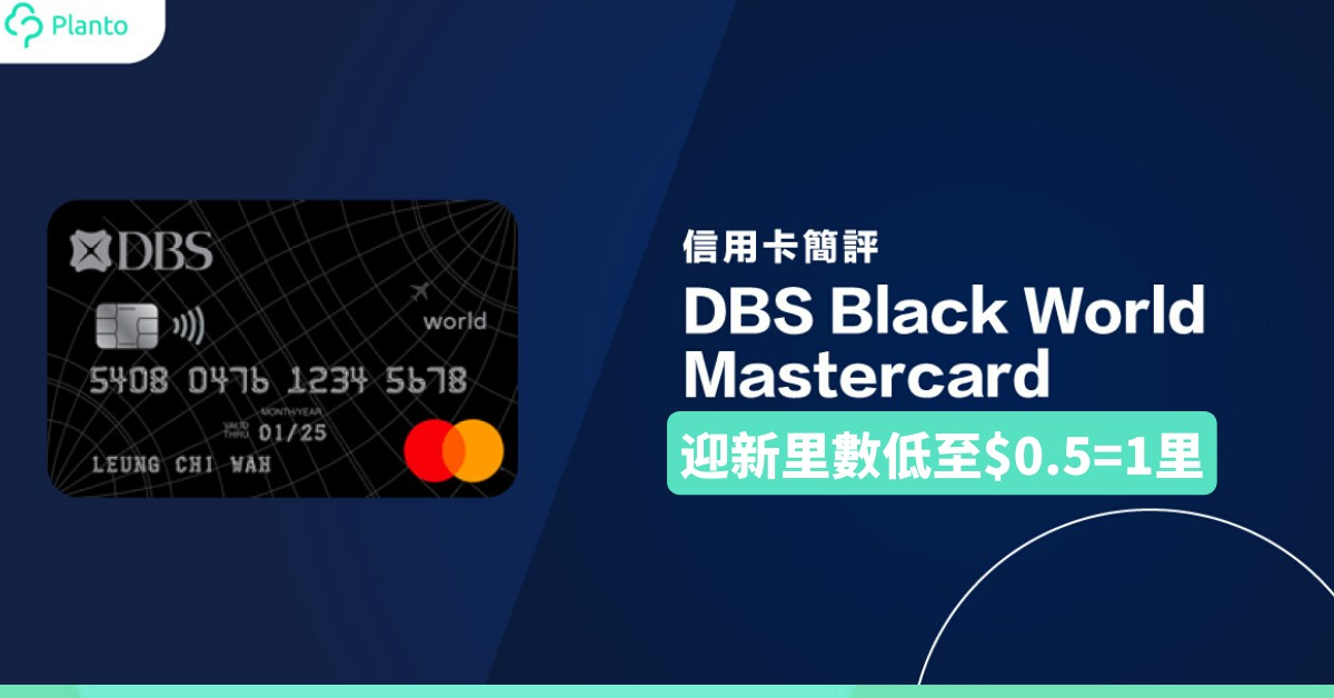 【$0.5=1里限時優惠】DBS Black World Mastercard:積分無限期 免費兌換不同里數計劃