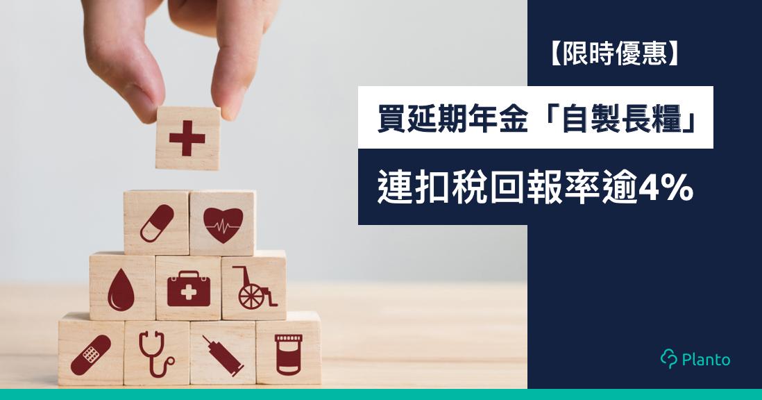 【限時優惠】買延期年金自製長糧   連扣稅回報率逾4%